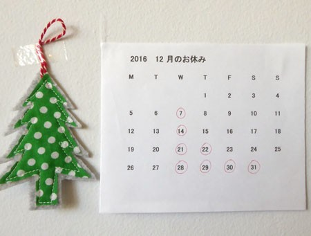 12月のお休み