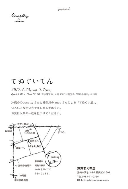 tenugui_ura01