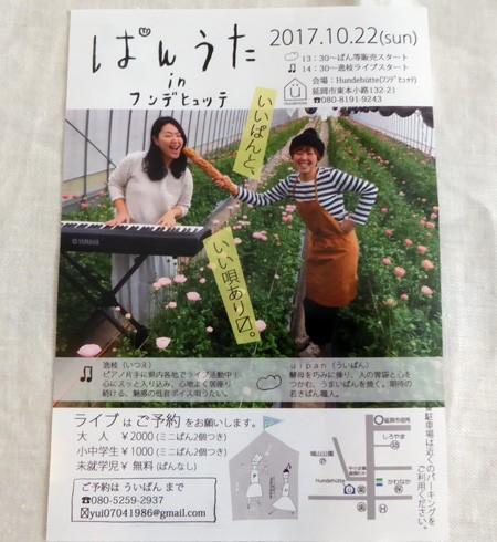 20171010-5