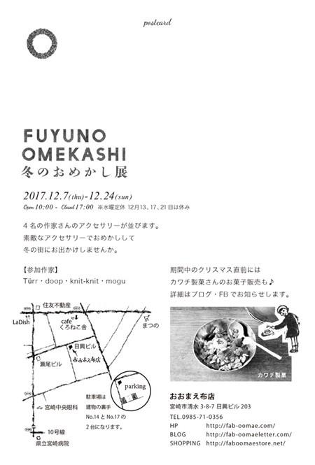 omekashi_ura01