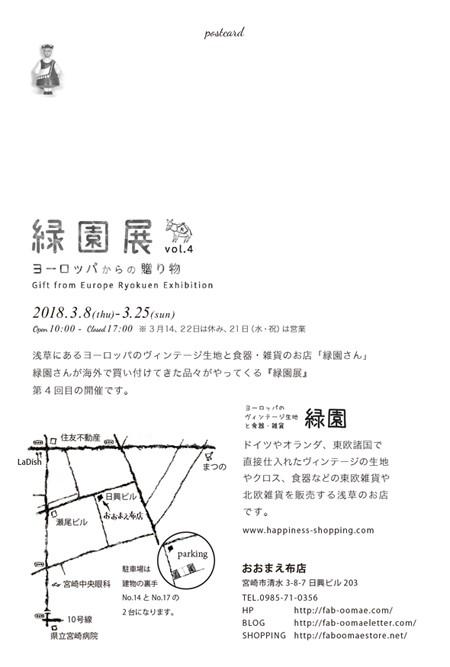 ryokuen_vol4_ura01