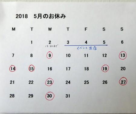 20180501-2