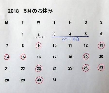 20180517-5