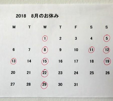 20180730-2