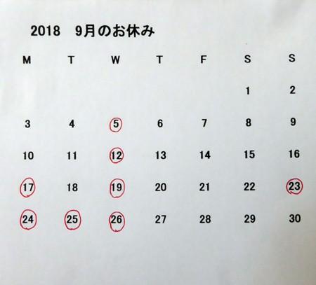 20180830-2
