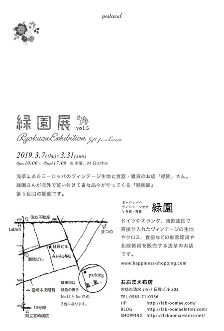 ryokuen_vol5_ura01