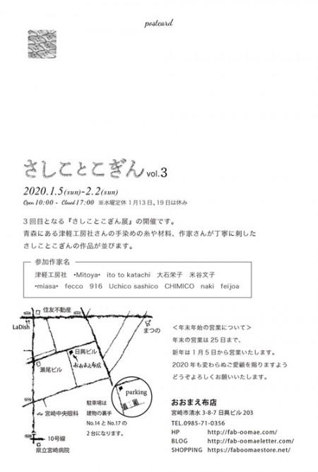 sashikogin_ura02