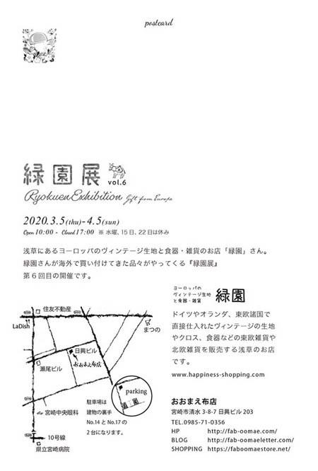 20200201-6