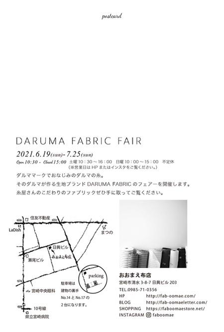 bg_daruma_fabric_fair_ura_01